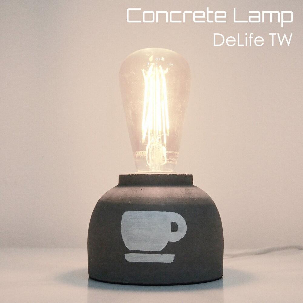 DeLife 咖啡水泥燈座- 附LED愛迪生燈泡 0