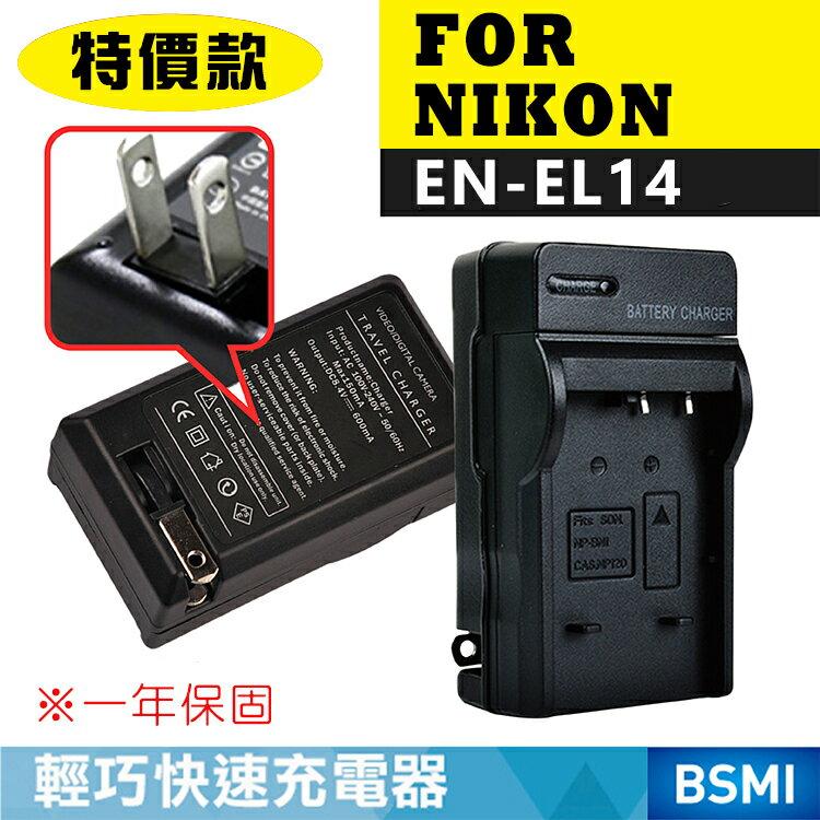 特價款@攝彩@Nikon EN-EL14 副廠充電器 ENEL14 一年保固 D3100 P7700 D5300 新品