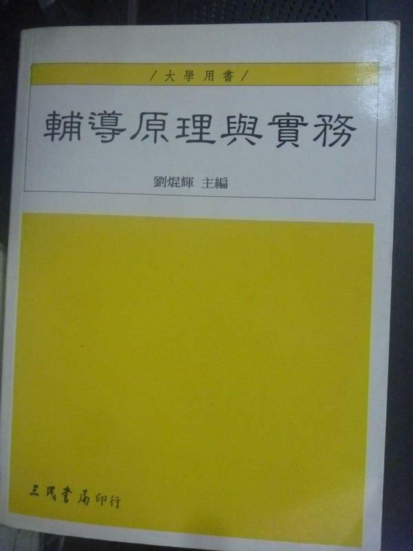 【書寶二手書T5/大學教育_XFT】輔導原理與實務_劉焜輝