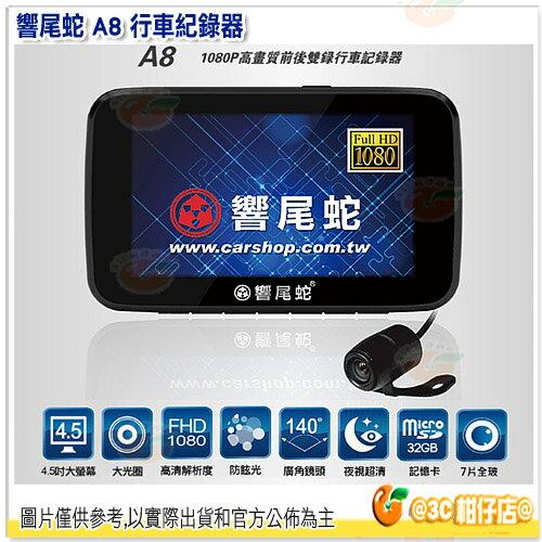 送16G記憶卡 響尾蛇 A8 行車紀錄器 廣角140度 4.5吋 1080P 停車監控 倒車顯影