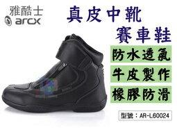 【尋寶趣】雅酷士 arcx 防水 牛皮 中靴 賽車靴 防滑 雙拉鍊 重機/摩托車/越野/騎士防摔鞋 AR-L60024