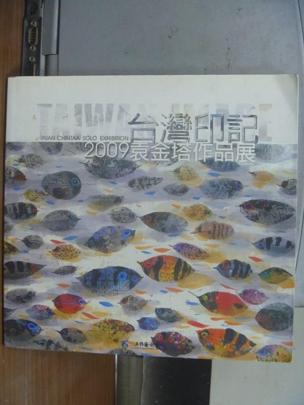 【書寶二手書T7/藝術_PLZ】台灣印記2009袁金塔作品展