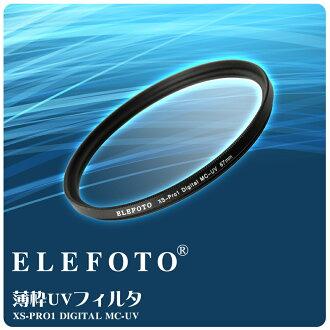 [享樂攝影]日本 ELEFOTO 49mm XS-PRO1 DIGITAL MC-UV 超薄框UV鏡 12層鍍膜 52mm 賣場! canon nikon Sony 保護鏡 濾鏡