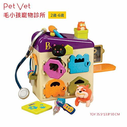 《美國 B.toys 感統玩具》毛小孩寵物診所