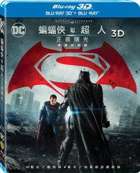 蝙蝠俠對超人:正義曙光 3D+2D 三碟導演加長版 BD