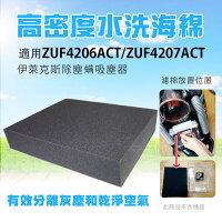 Electrolux伊萊克斯商品推薦高密度水洗濾綿/水洗海綿適用伊萊克斯ZUF4206ACT/ZUF4207ACT吸塵器 (2入)
