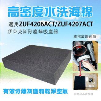 高密度水洗濾綿/水洗海綿適用伊萊克斯ZUF4206ACT/ZUF4207ACT吸塵器 (2入)