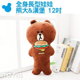NORNS【全身長型娃娃熊大&漢堡 12吋】Line 正版授權 Brown 絨毛玩偶 玩具 卡通 抱枕