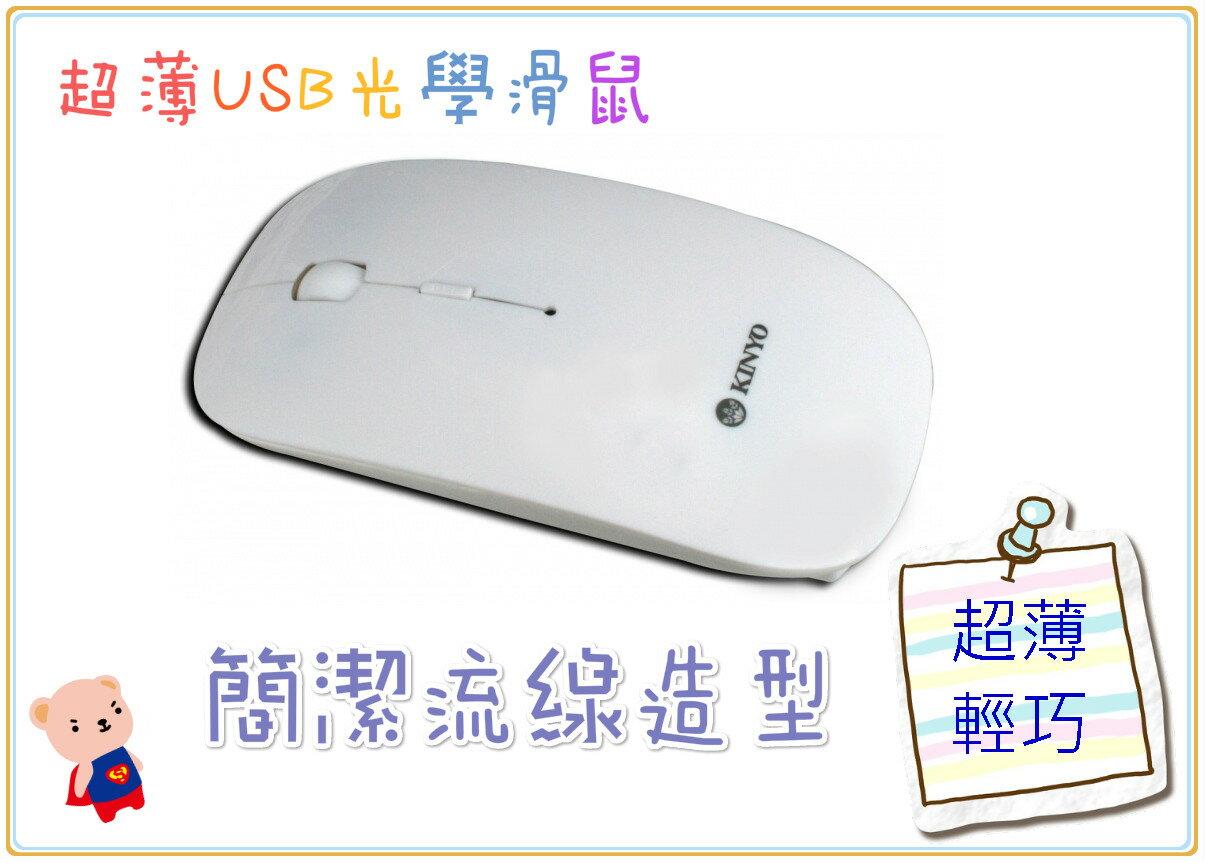 ?含發票?團購價【KINYO-超薄USB光學有線滑鼠】?桌上型電腦/滑鼠/鍵盤/電腦周邊/無線鍵盤/無線滑鼠/USB?