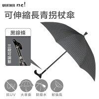 下雨天推薦雨靴/雨傘/雨衣推薦【Weather Me】可伸縮登山長青拐杖傘(黑條紋)