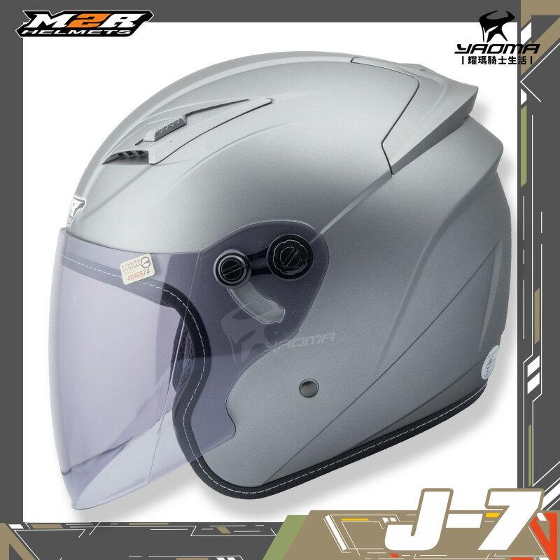 M2R安全帽 J-7 素色 消光鐵灰 消光鈦 3/4罩 復古帽 跨界版 內襯可拆 J7 耀瑪騎士機車部品