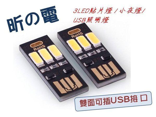[NOVA成功3C]迷你超亮3LED小夜燈 USB接口鍵盤燈 行動電源照明燈 貼片3LED 送USB軟管 喔!看呢來