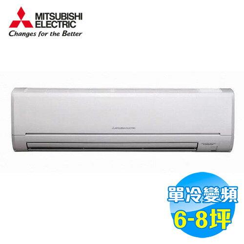 三菱 Mitsubishi 變頻單冷 靜音大師 一對一分離式冷氣 MSY-GE50NA / MUY-GE50NA