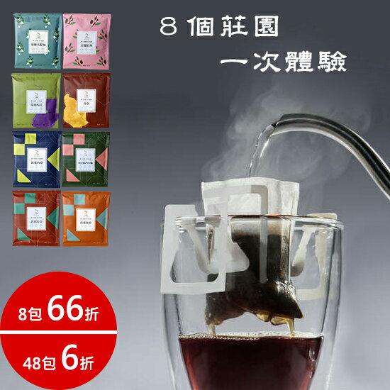 8個莊園咖啡 一次體驗➤24h快速到貨➤濾掛咖啡 單一莊園咖啡➤香醇回甘 花香果香豐富➤JC咖啡 1