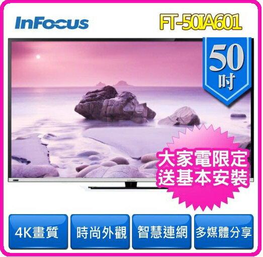 【母親節家電精選】鴻海INFOCUS FT-50IA601 50吋 4K UHD連網液晶顯示器