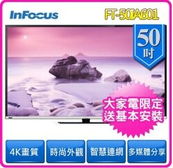 【滿3千,10%點數回饋(1點=1元)】鴻海INFOCUS FT-50IA601 50吋 4K UHD連網液晶顯示器