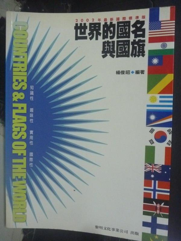 【書寶二手書T8/地理_ZDD】世界的國名與國旗_原價520_楊俊昭