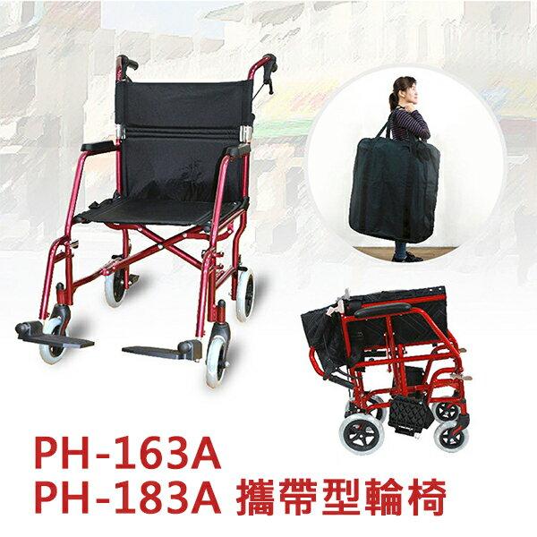 超輕攜帶型輪椅^(附背包,未滅菌^) PH~183A,PH~163A