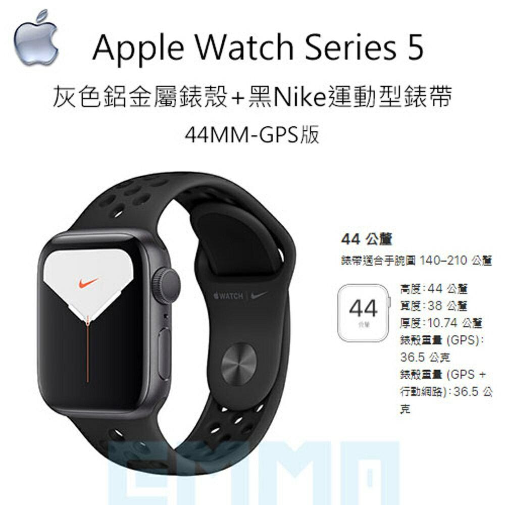 全新 Apple Watch Series 5 44MM GPS 太空灰色鋁金屬錶殼 Nike 運動型錶帶 Retina顯示器 光學心率感測