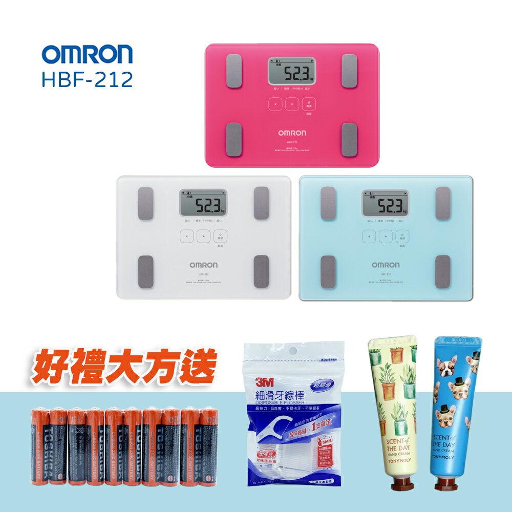 Amazing OMRON 歐姆龍 HBF 212 體脂計 (三色可選) 一年保固 體重計 體脂肪計