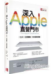 深入Apple 直營門市:一生中一定要體驗一次的蘋果經驗
