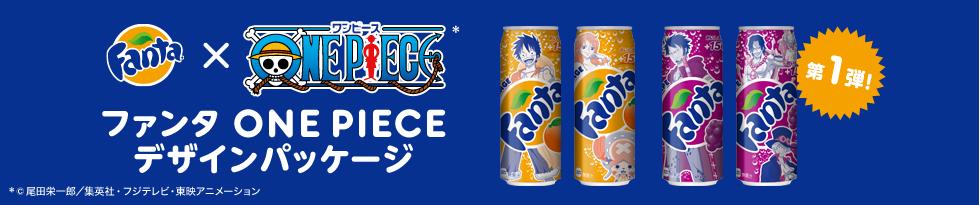 有樂町進口食品 日本 限量發售 可口可樂海賊王版 芬達/葡萄汽水 單罐 僅供收藏 勿食 3