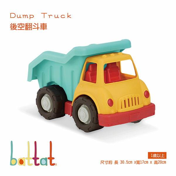 【美國B.Toys感統玩具】後空翻斗車【紫貝殼】 - 限時優惠好康折扣