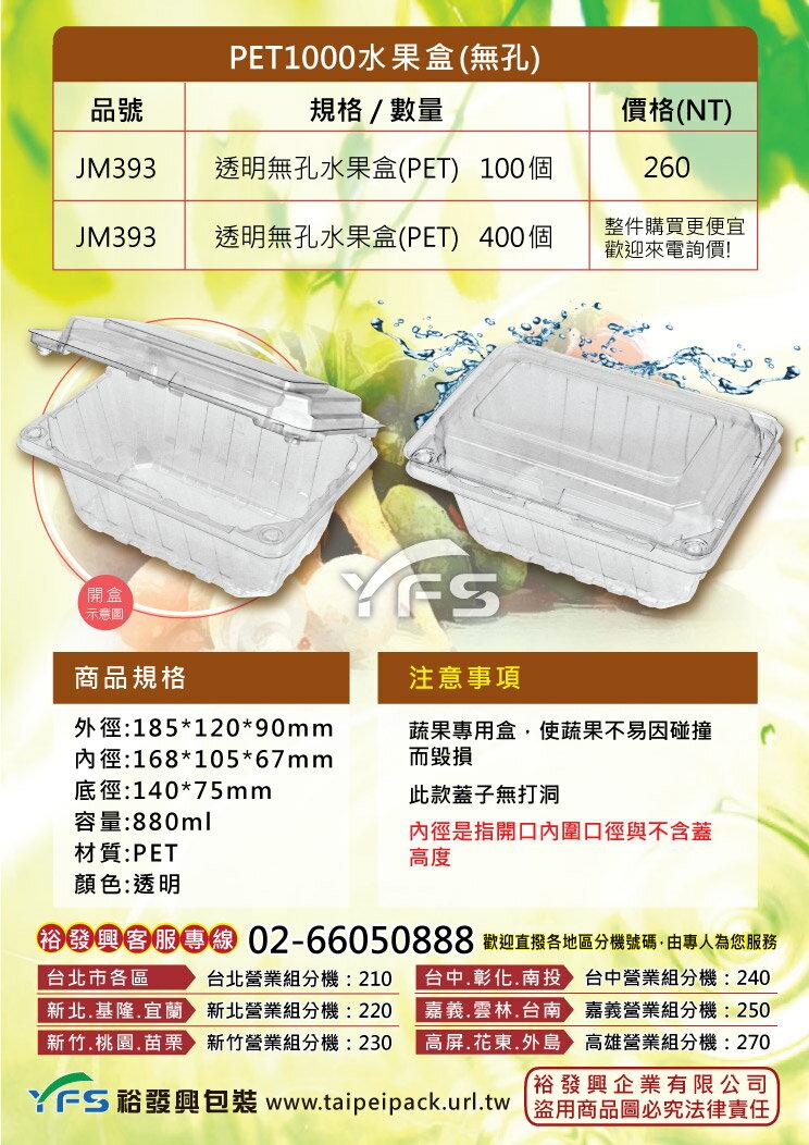 PET1000水果盒(無孔) (葡萄/草莓/櫻桃/小蕃茄/沙拉/蔬菜盒/水果盒)【裕發興包裝】JM393