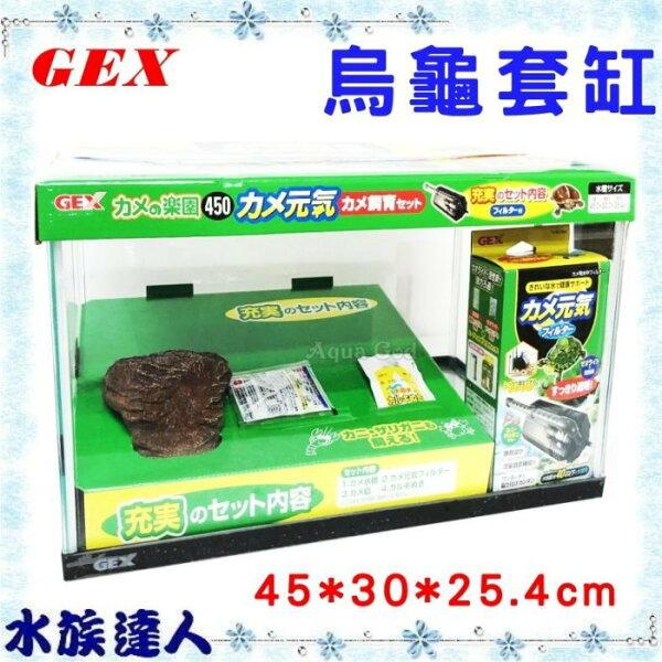 推薦【水族達人】【套缸】日本GEX《兩棲烏龜套缸A-431》內附過濾器烏龜島烏龜飼料酵素#免運
