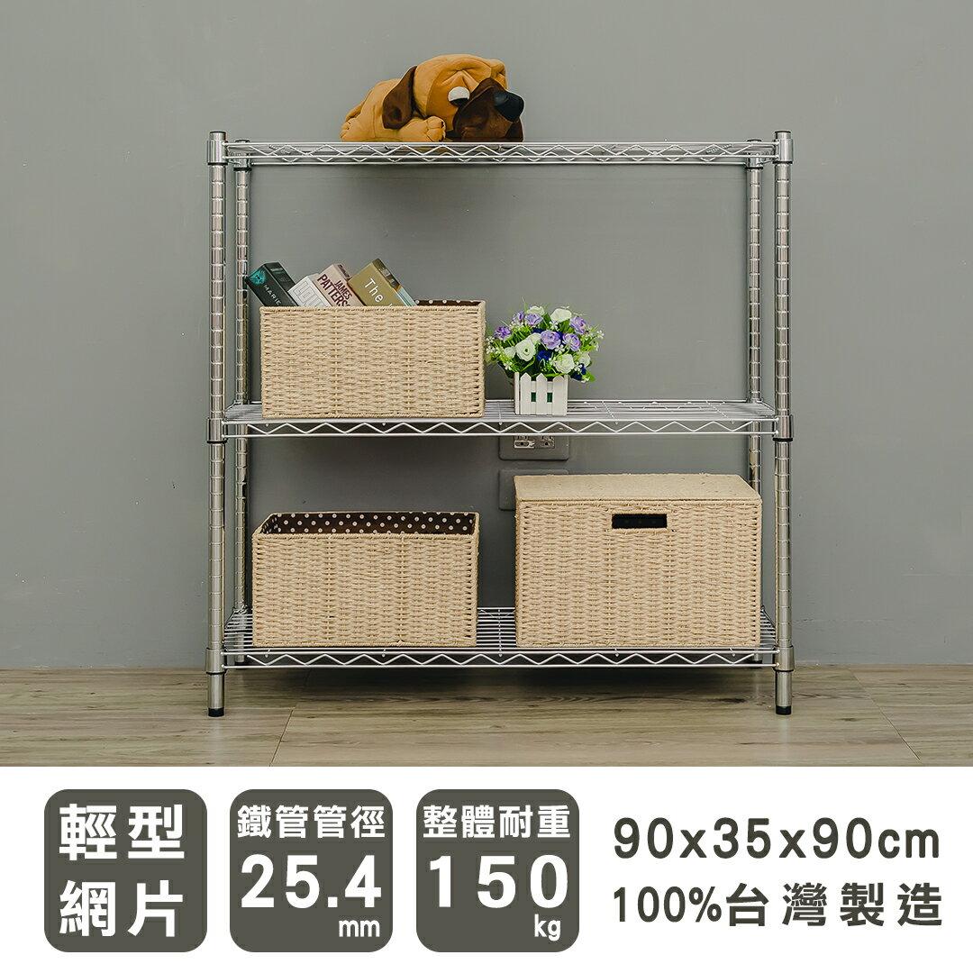 【dayneeds】90x35x90公分 輕型三層電鍍波浪架 鐵架 層架 廚房架 儲藏架 鞋架