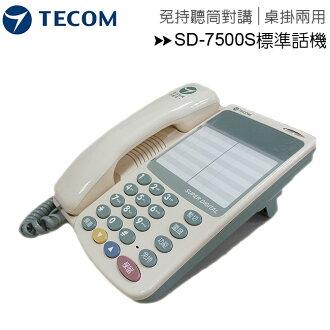 TECOM 東訊SD-7500S標準話機-電話總機 / 公司電話 / 住家電話