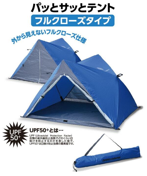 日本山善 YAMAZEN  /  野餐帳篷 TW-MF15UV。3色。(5990*3) 日本必買代購 / 日本樂天 2
