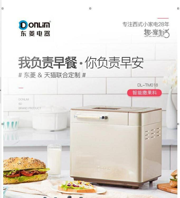 面包機家用全自動小型蛋糕機和面發酵機饅頭機多功能早餐機