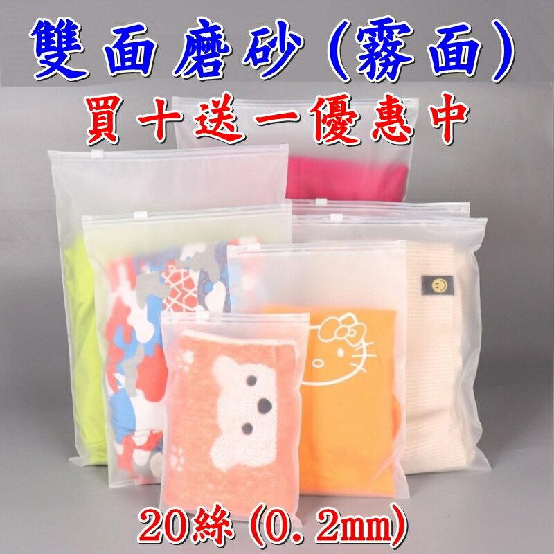【珍愛頌】PGMM1015 旅行收納袋 夾鏈袋 拉鏈袋 20絲 霧面 雙層磨砂 防塵袋 包裝袋 密封袋 束口袋 收納袋