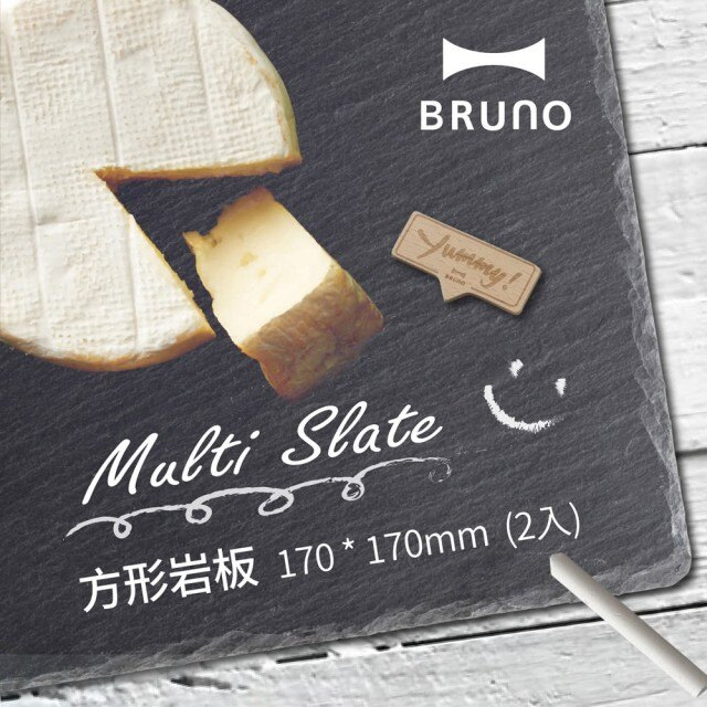 【日本BRUNO】 方形岩板 170mm X 170mm (二入組) 0