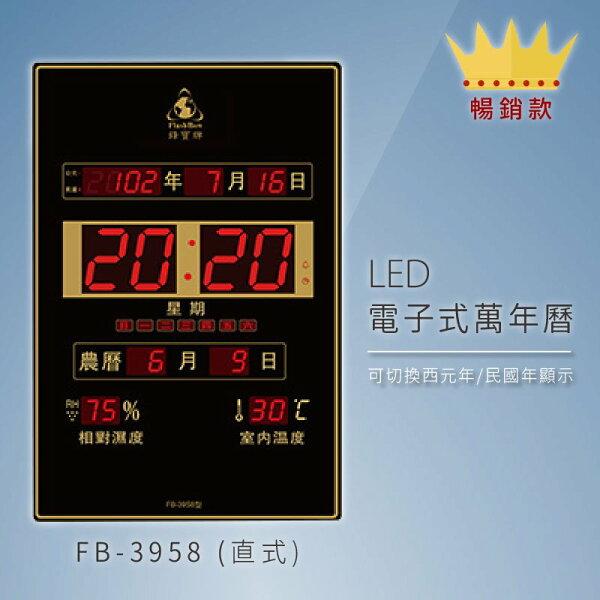~品牌嚴選~【鋒寶】FB-3958直式LED電子式萬年曆電子日曆電腦萬年曆時鐘電子時鐘電子鐘錶
