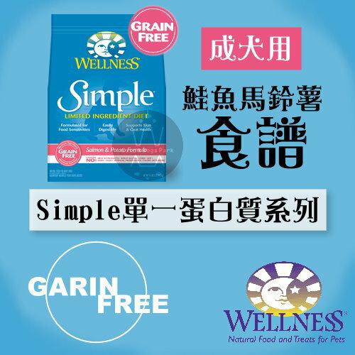 WELLNESS寵物健康〔SIMPLE單一蛋白,成犬,無穀鮭魚馬鈴薯,4.5磅〕