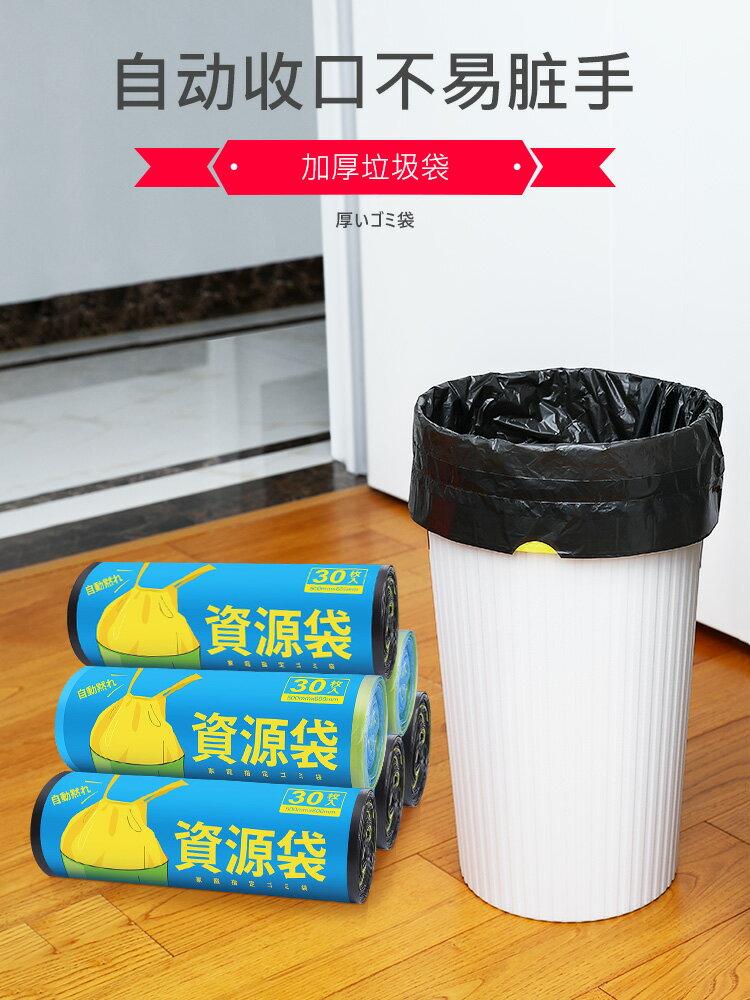 11.11 日本垃圾分類垃圾袋干濕垃圾分類家用自動收