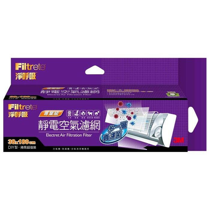 3M 淨呼吸Filtrete 9809-R 專業級捲筒式靜電空氣濾網 冷氣 PM2.5 濾菌 過敏