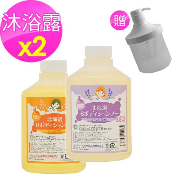 北海道B.B晶柔馬油保濕洗髮沐浴露600ml*2(薰衣草+柑橘)贈專用替換容器