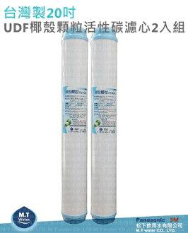 台灣製20吋UDF 椰殼顆粒活性碳濾心X2入組 大量訂購另有優惠請電洽:05-2911373