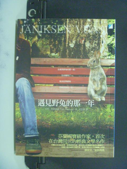 【書寶二手書T7/翻譯小說_OGJ】遇見野兔的那一年_武忠森, 亞托.帕西