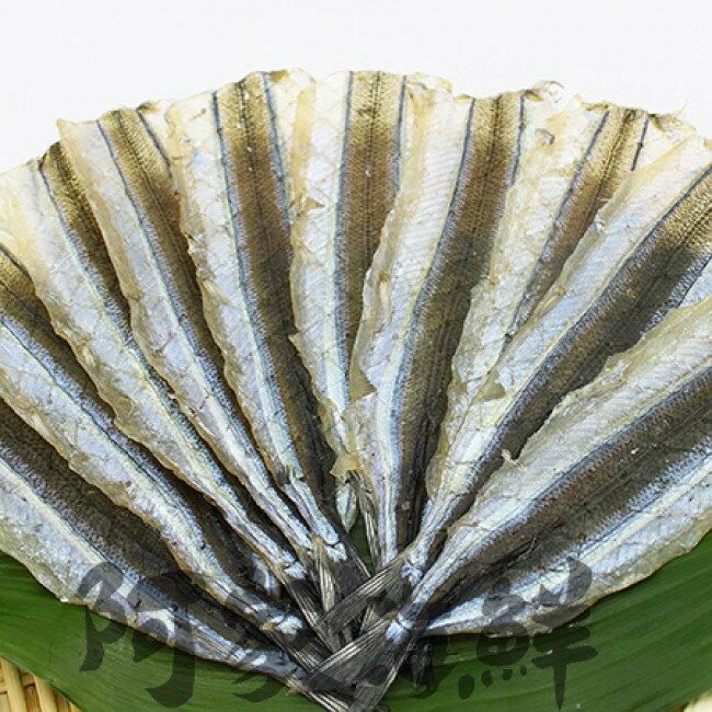 水針魚一夜干 250g±5% / 包 #新鮮#水針魚#乾煎#炭烤#無刺#鮮甜#下酒菜 1
