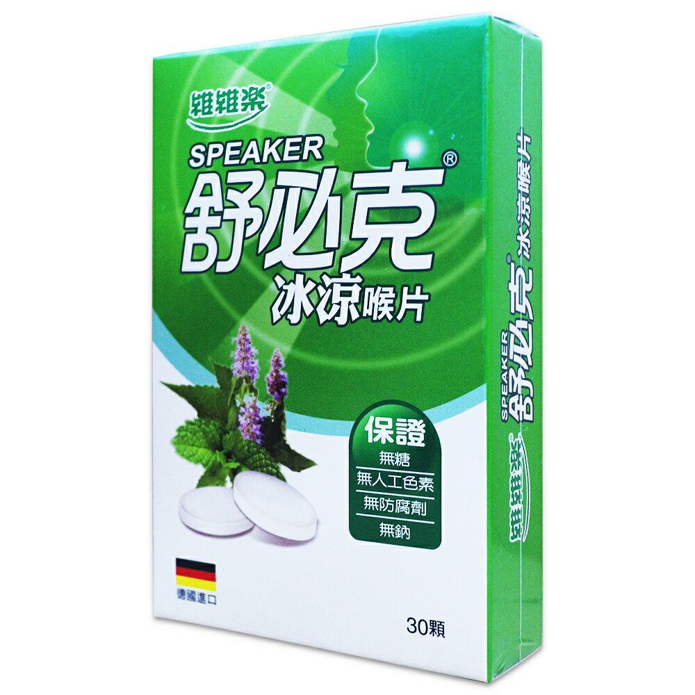 維維樂舒必克冰涼喉片30顆/盒 公司貨中文標 PG美妝