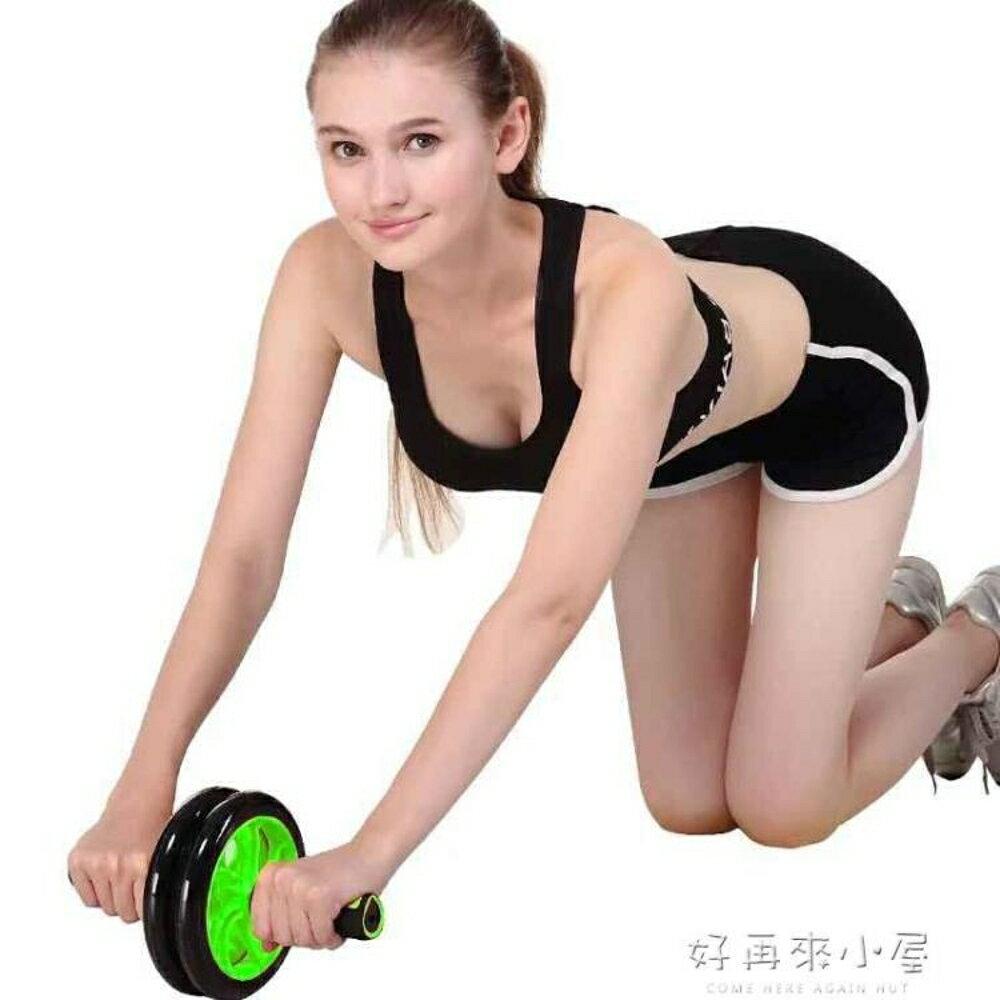 健腹輪 鍛煉練腹部運動滑輪俯臥撐輪健身器材家用男女腹肌輪 好再來小屋 igo