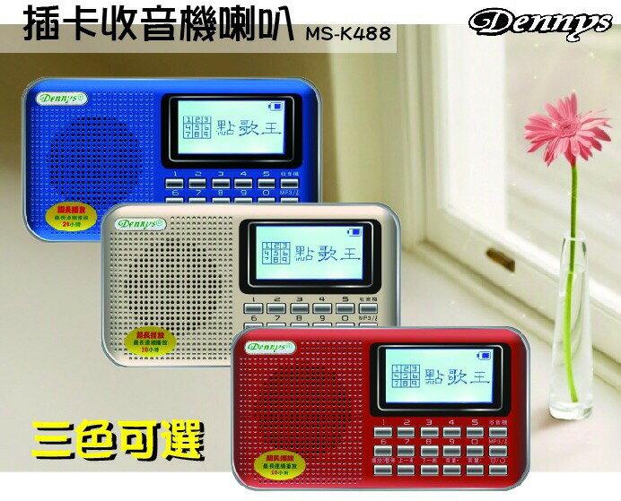 <br/><br/>  【Dennys】USB/SD/MP3/FM歌詞顯示大顯示屏喇叭收音機(MS-K488)<br/><br/>
