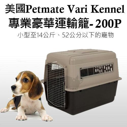 《美國進口Petmate Vari Kennel 》豪華型運輸籠-200P