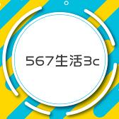 567生活3c