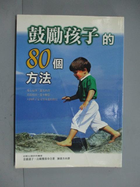 【書寶 書T7/親子_KLU】鼓勵孩子的80個方法_金盛蒲子,山崎雅保 陳蒼杰