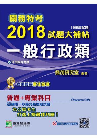 關務特考2018試題大補帖~一般行政類~普通  106年試題 四等